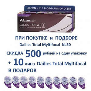 DAILIES TOTAL Multifocal + 10 линз + скидка